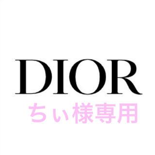 ディオール(Dior)のちぃ様専用(その他)