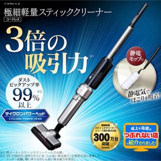 アイリスオーヤマ - 極細軽量 スティック掃除機 IC-SLDCP5