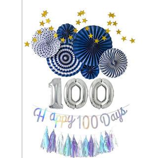 regalo 100日祝い100days  デコレーション(ネイビー)