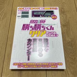 【即購入OK】勝ち勝ちくん 小役カウンター パープルスケルトン(パチンコ/パチスロ)