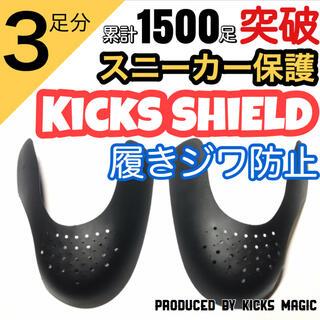 【Kicks Shield キックスシールド】履きジワ防止プロテクター(スニーカー)