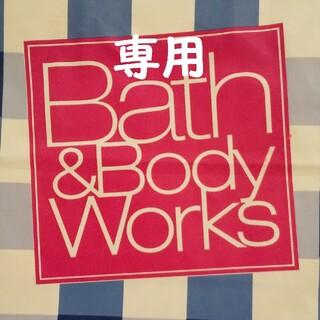 バスアンドボディーワークス(Bath & Body Works)のスピッツ様専用 (アロマオイル)