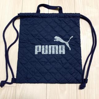 プーマ(PUMA)の未使用 PUMA キルトナップ ナップザック(リュックサック)
