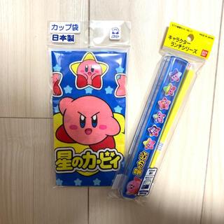 新品未開封 星のカービィ カップ袋 箸セット(キャラクターグッズ)