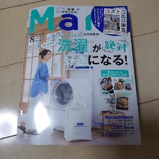 コウブンシャ(光文社)のMart8月号 (生活/健康)