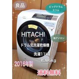 日立 - ✨2016年製✨日立✨ビッグドラム✨ドラム式洗濯乾燥機 ✨風アイロン