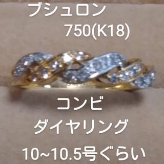 ブシュロン(BOUCHERON)のお客様専用!ブシュロン 750(K18)コンビデザインリング(リング(指輪))