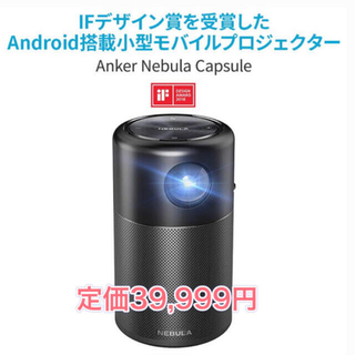 Anker Nebula Capsule 小型モバイルプロジェクター(プロジェクター)