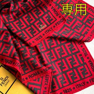 フェンディ(FENDI)の専用★フェンディ シルク混スカーフ Q他★ズッカ★未使用♪(バンダナ/スカーフ)