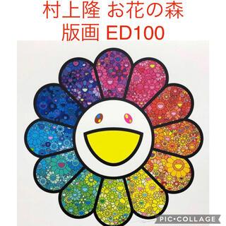 村上隆 お花の森 版画 ED100(版画)