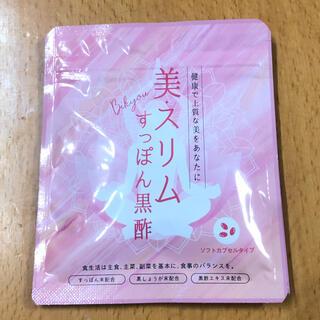 美スリム すっぽん黒酢(その他)