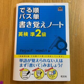旺文社 - でる順パス単書き覚えノ-ト英検準2級