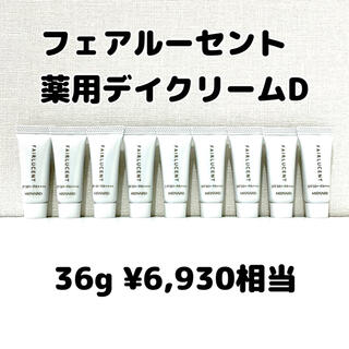 メナード(MENARD)のメナード フェアルーセント 薬用デイクリームホワイトD(日焼け止め/サンオイル)