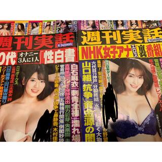 週刊実話 6.3.6.10(ニュース/総合)