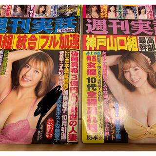 週刊実話 6.17 7.8(ニュース/総合)