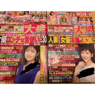 週刊大衆 6.28 7.5(ニュース/総合)