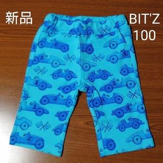 ビッツ(Bit'z)の【新品】子供服 BIT'Z 6分丈パンツハーフパンツ ターコイズブルー 100(パンツ/スパッツ)