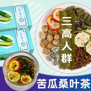 ゴーヤ桑の葉ティー 健康茶 薬膳茶 漢方茶 花茶 ハーブティー 美容茶 中国茶(健康茶)