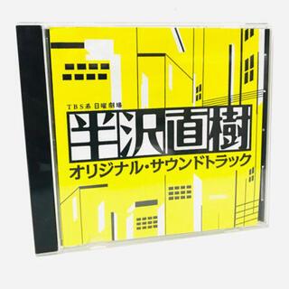 新品同様 TBS日曜劇場TVドラマ 半沢直樹 サントラCD(テレビドラマサントラ)