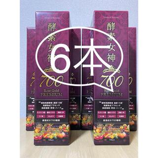 ㊗️即決新品✨6本セット❗️酵素女神700 ロゼゴールドプレミアム 720ml(ダイエット食品)