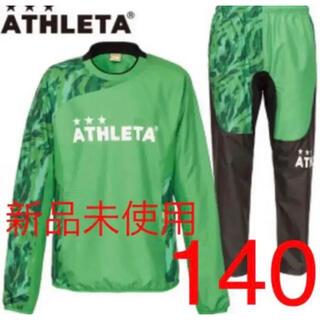 アスレタ(ATHLETA)の❣️新品未使用 アスレタ ATHLETA ジュニア用ピステ 上下セット 140(ウェア)