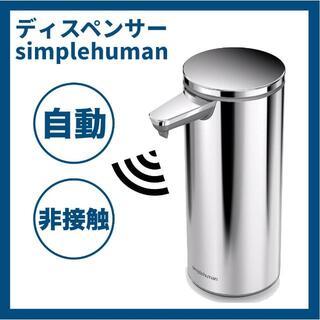【新品】シンプルヒューマン センサーポンプディスペンサー ツヤタイプ(その他)