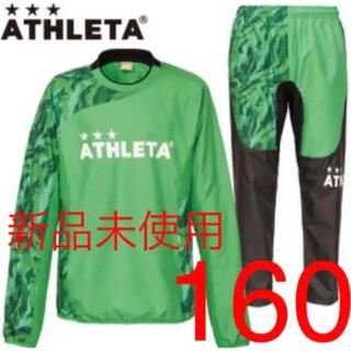 アスレタ(ATHLETA)の❣️新品未使用 アスレタ ATHLETA ジュニア用ピステ 上下セット 160(ウェア)