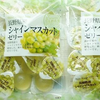 ん【長野県産】シャインマスカットゼリー  32個【16個入×2袋】(菓子/デザート)
