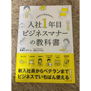 ダイヤモンド社 - 入社1年目ビジネスマナーの教科書