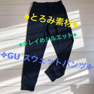GU - ジーユー GU  レア素材 スウェットパンツ 黒 Mサイズ