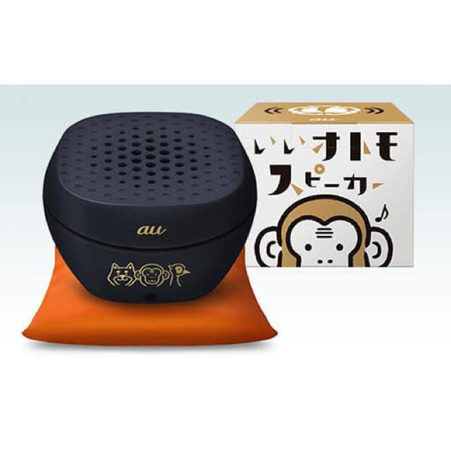 au(エーユー)の新品未使用 au いいオトモスピーカー♪ スマホ/家電/カメラのオーディオ機器(スピーカー)の商品写真