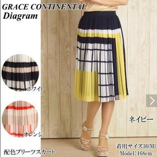 グレースコンチネンタル(GRACE CONTINENTAL)のグレースコンチネンタル  スカート  36 配色 プリーツスカート (ひざ丈スカート)