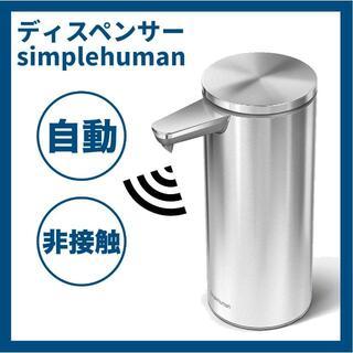 【新品】シンプルヒューマン センサーポンプディスペンサー つや消し(その他)