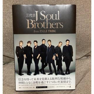 サンダイメジェイソウルブラザーズ(三代目 J Soul Brothers)の三代目jsoul brothers 1stフォトブック(音楽/芸能)