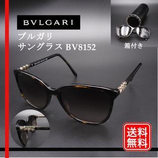 ブルガリ(BVLGARI)の美品ブルガリ サングラス BV8152BF 504/13 56□17 145(サングラス/メガネ)