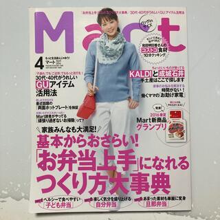 コウブンシャ(光文社)の16.4 バッグinサイズ Mart (マート) 2016年 04月号(生活/健康)