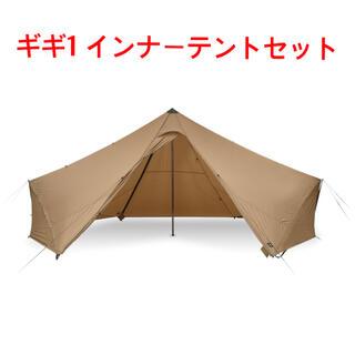 【take&co様専用】ギギ1 インナーテント セット ゼインアーツ(テント/タープ)