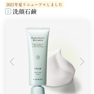 ドモホルンリンクル(ドモホルンリンクル)のドモホルンリンクル 洗顔石鹸(洗顔料)
