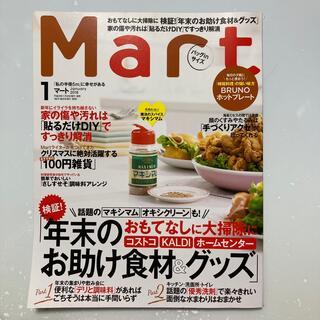 コウブンシャ(光文社)の18.1 バッグinサイズ Mart (マート) 2018年 01月号(生活/健康)