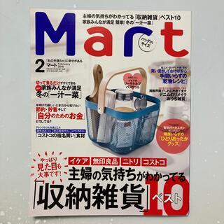 コウブンシャ(光文社)の18.2 バッグinサイズ Mart (マート) 2018年 02月号(生活/健康)