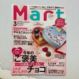 コウブンシャ(光文社)の18.3 バッグinサイズ Mart (マート) 2018年 03月号(生活/健康)