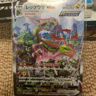 ポケモン(ポケモン)のレックウザ Vmax HR SA(シングルカード)