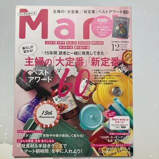 コウブンシャ(光文社)の19.12 バッグinサイズ Mart (マート) 2019年 12月号(生活/健康)