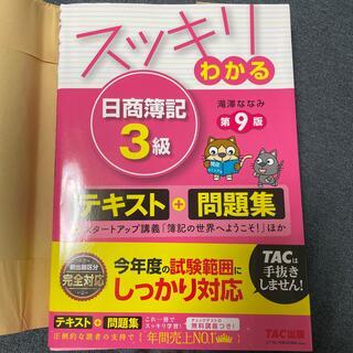 TAC出版 - 簿記 3級 テキスト 問題集 スッキリわかる日商簿記3級 第9版