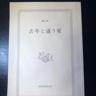 アラシ(嵐)の去年と違う夏(文学/小説)