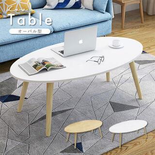オーバル型ローテーブル(ローテーブル)