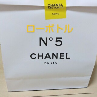 シャネル(CHANEL)のシャネル N°5 ロー ボトル - ファクトリー 5 コレクション(タンブラー)