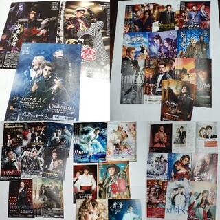 宝塚 フライヤー/チラシ セット 30種30枚以上(印刷物)