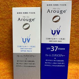 アルージェ(Arouge)のアルージェ モイストビューティーアップ プロテクトビューティーアップ UV(日焼け止め/サンオイル)