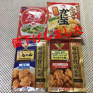 ニッシンセイフン(日清製粉)の丸鶏がら+から揚げ粉(調味料)